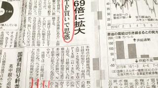 日経ヴェリタス✨株式新聞