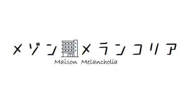 メゾン・メランコリア