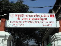 काठमाडौं महानगरमा असारको पहिलो सातावाट नयाँ शैक्षिकसत्र शुरु हुने