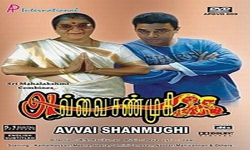 avvai shanmugi tamil movie