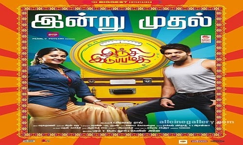 Inji-Iduppazhagi-2015-Tamil-Movie
