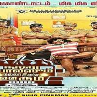 Naalu-Policeum-Nalla-Irundha-Oorum-2015-Tamil