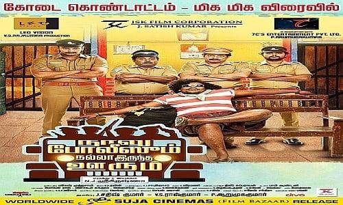 naalu policeum nalla irundha oorum tamil movie