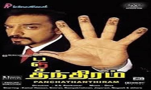 panchathanthiram tamil movie
