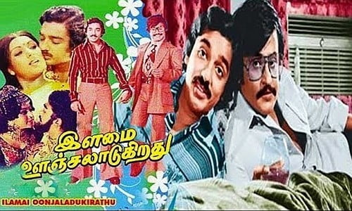ilamai oonjal aadukirathu tamil movie