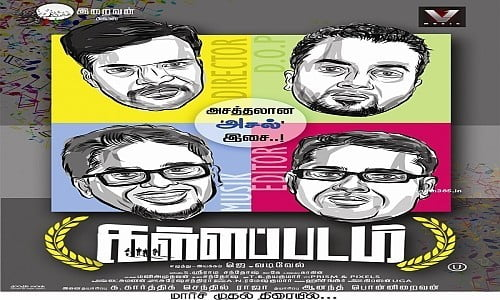 kallappadam tamil movie