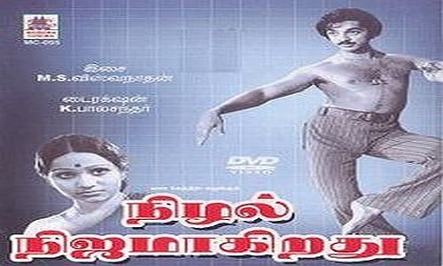 nizhal nijamagiradhu tamil movie