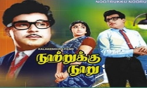 nootrukku nooru tamil movie