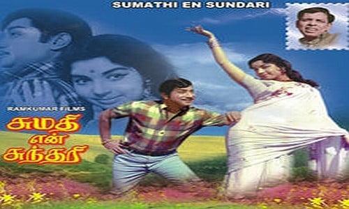 sumathi en sundari tamil movie