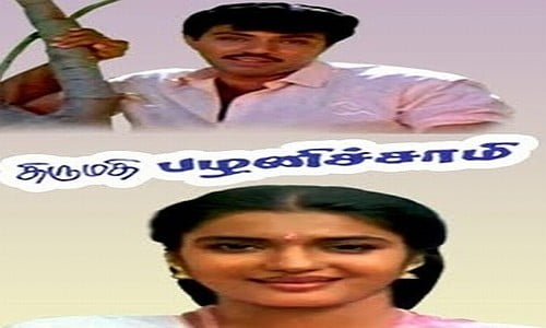 thirumathi palanisamy tamil movie