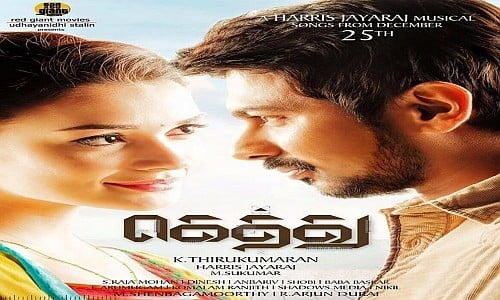 Gethu-2016-Tamil-Movie