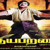 Puthiya-Paravai-1964-Tamil-Movie