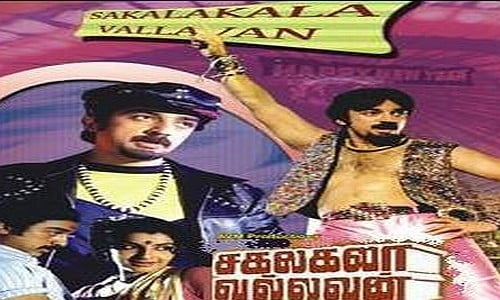 sakalakala vallavan tamil movie