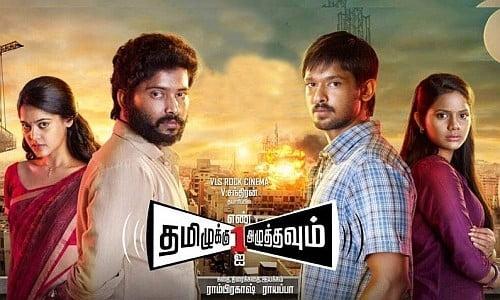 tamizhuku en ondrai azhuthavum tamil movie