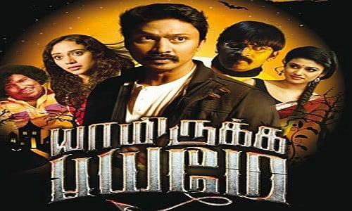 yaamirukka bayamey tamil movie