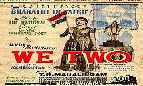 naam iruvar tamil movie