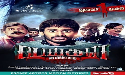peigal jaakkirathai tamil movie