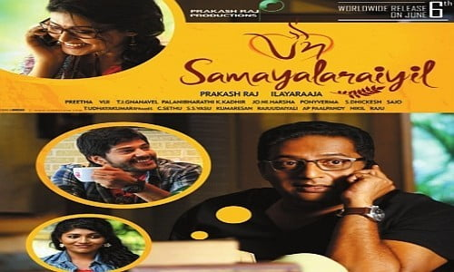 un samayal arayil tamil movie