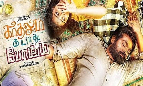 kadhalum kadandhu pogum tamil movie