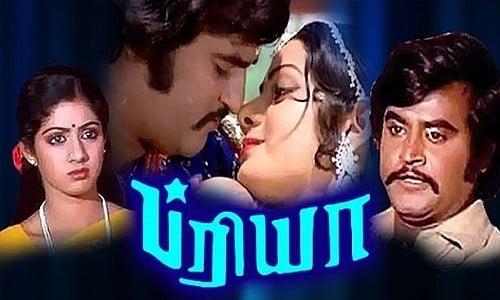 priya tamil movie