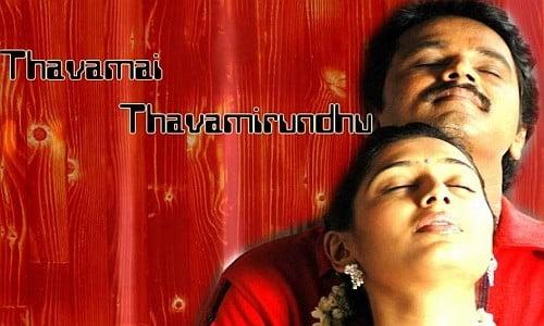 thavamai thavamirundhu tamil movie