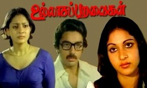 Ullasa-Paravaigal-1980-Tamil-Movie