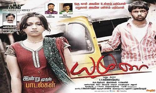 yamuna tamil movie