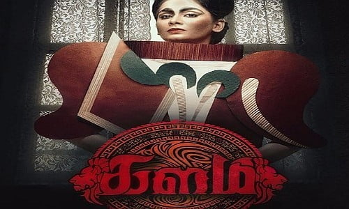 Kalam-2016-Tamil-Movie-Download