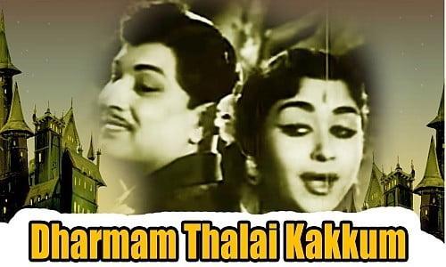 dharmam thalai kaakkum