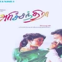 Harichandra-1998-Tamil-Movie-Download