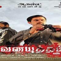 Vana-Yuddham-2013-Tamil-Movie-Download