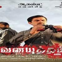 Vana-Yuddham-2013-Tamil-Movie-Download