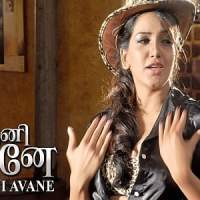 Ini-Avane-2016-Tamil-Movie-Download