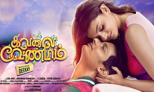 Kavalai-Vendam-2016-Tamil-Movie
