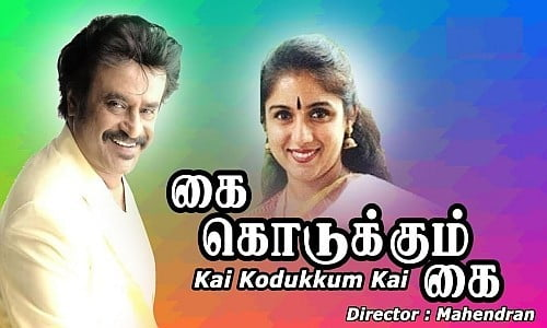 Image result for kai kodukkum kai