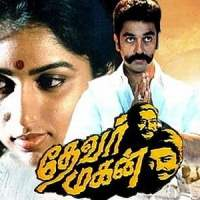Thevar-Magan-1992-Tamil-Movie-Download
