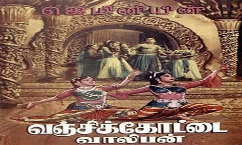 Vanjikottai-Valiban-1958-Tamil-Movie