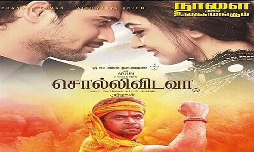 Sollividava-2018-Tamil-Movie | MaJaa Mobi