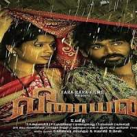 Veeraiyan-2017-Tamil-Movie