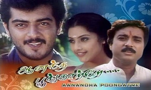 Anantha-Poongatre-1999-Tamil-Movie