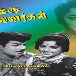 Iru-Vallavargal-1966-Tamil-Movie