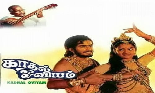 Kaadhal-Oviyam-1982-Tamil-Movie