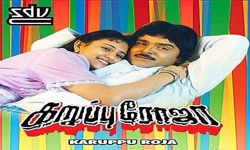 Karuppu-Roja-1996-Tamil-Movie