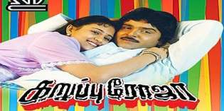 Karuppu-Roja-1996-Tamil-Movie