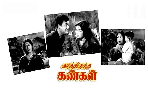 Kathiruntha-Kangal-1962-Tamil-Movie