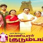 Maniyar-Kudumbam-2018-Tamil-Movie