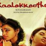 Kaala-Koothu-2018-Tamil-Movie