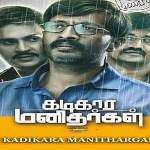 Kadikara-Manithargal-2018-Tamil-Movie