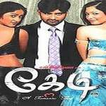 Kedi-2006-Tamil-Movie