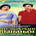 Maattukara-Velan-1970-Tamil-Movie